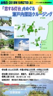 恋する灯台」をめぐる ポスター.png